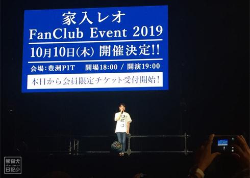 20190811_レオツアーファイナル13