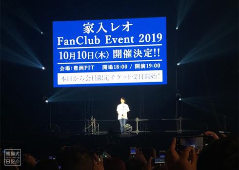 20190811_レオツアーファイナル12