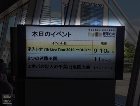 20190811_レオツアーファイナル5