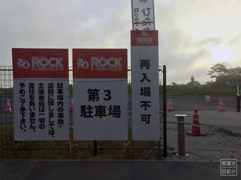 20190825_ロックインジャパン5