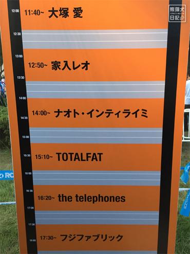 20190901_ロックインジャパン3