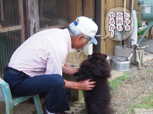 20190926_足ふき真熊5