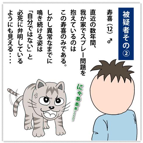 20200117_猫オシッコの事件5