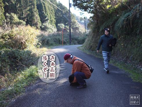 20200128_志熊の散歩4