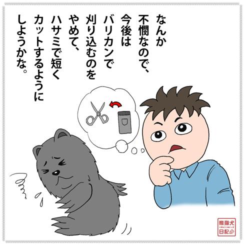 20200204₋真熊バリカン5