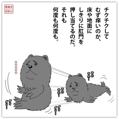 20200204₋真熊バリカン3